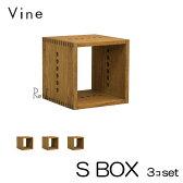 ●【日本製】Vine ヴァイン S BOX ■■3個セット■■