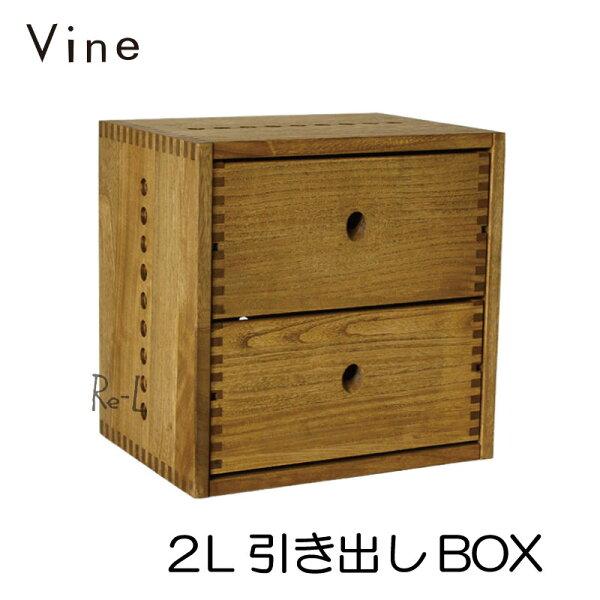 日本製・桐無垢材キューブボックスVineヴァイン2L引き出しBOXcubeboxカラーボックス2段ディスプレイラックウッドボッ