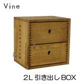 ●【日本製】Vine ヴァイン 2L引き出しBOX【キューブボックス cubebox カラーボックス ディスプレイラック ウッドボックス 木箱 桐無垢材 テレビ台 棚 本棚 ユニット家具 自然塗料 北欧 小物収納家具 収納ボックス 送料無料】