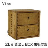 【日本製】Vine ヴァイン 2L引き出しBOX (裏板付き)【キューブボックス cubebox カラーボックス ディスプレイラック ウッドボックス 木箱 桐無垢材 テレビ台 棚 本棚 ユニット家具 自然塗料 北欧 小物収納家具 収納ボックス 送料無料】