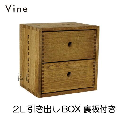 Vine ヴァイン 2L引き出しBOX (裏板付き)【キューブボックス cubebox カラーボック...