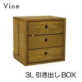 【日本製】Vine ヴァイン 3L引き出しBOX【キューブボックス cubebox カラーボックス ディスプレイラック ウッドボックス 木箱 桐無垢材 テレビ台 棚 本棚 ユニット家具 自然塗料 北欧 小物収納家具 収納ボックス 送料無料】