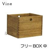 ●【日本製】Vine ヴァイン フリーBOX 中【キューブボックス cubebox カラーボックス ディスプレイラック ウッドボックス 木箱 桐無垢材 テレビ台 棚 本棚 ユニット家具 自然塗料 北欧 小物収納家具 収納ボックス 送料無料】