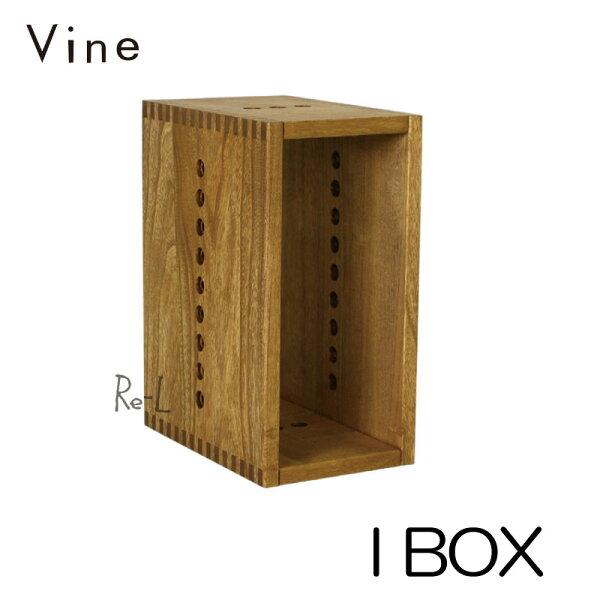 日本製・桐無垢材キューブボックスVineヴァインIBOXオープン完成品cubeboxカラーボックスディスプレイラックウッドボック