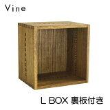 日本製 Vine ヴァイン L BOX(裏板付き)桐無垢材キューブボックスcubebox カラーボックス ディスプレイラック ウッドボックス 木箱 テレビ台 棚 本棚 ユニット家具 自然塗料 北欧 小物収納家具 収納ボックス