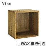 【日本製】Vine ヴァイン L BOX(裏板付き)【桐無垢材キューブボックスcubebox カラーボックス ディスプレイラック ウッドボックス 木箱 テレビ台 棚 本棚 ユニット家具 自然塗料 北欧 小物収納家具 収納ボックス】