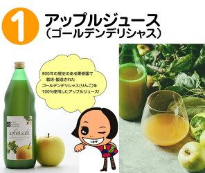 アップルジュース1