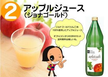 アップルジュース2
