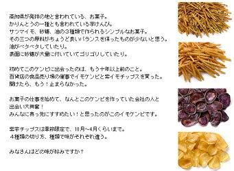 芋ケンピ味比べセット説明文
