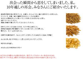 芋ケンピ3種味比べセット(いもけんぴ)【送料無料】