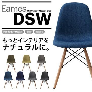 チェア イームズ チェアー dsw 送料無料 リプロダクト 北欧 イームズチェア イス 椅子 イームズ椅子 デザイナーズチェア シェルチェア ファブリック スツール 脚 木製 クッション カバー