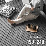 ラグ キルティング ヘリンボーン ラグマット 190×240cm 長方形 キルト おしゃれ 北欧 ヴィンテージ 西海岸 ブルックリン レトロ 厚手 洗える オールシーズン ホットカーペット対応 床暖房対応 ウォッシャブル 滑り止め付き