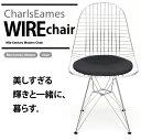 ワイヤーチェア イームズ リプロダクト モダン 北欧 デザイナーズ シンプル イームズ チャールズ・イームズ eames wire chair ワイアーチェア 新生活