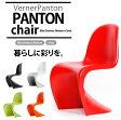 【送料無料】 チェア チェアー 【Panton Chair】パントンチェア モダンテイスト モダンリビング 北欧テイスト ナチュラルテイスト デザイナーズ シンプル チェア ヴェルナー・パントン チェアー 新生活