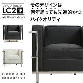 ソファー コルビジェ lc2 不朽の名作 この価格でこの高品質! LC2 コルビジェ 1P デザイナーズ ソファ モダンテイスト モダンリビング 北欧 デザイナーズ シンプル 1人掛け ソファー リプロダクト 新生活