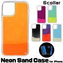 iPhone12 シリーズ サンドケース 液体 蛍光色 砂 光る ネオンサンド 多機種対応 iPhoneSE2 iPh……