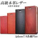 【送料無料】 iPhoneケース 本革 レザー 高級 本革手帳 手帳型 アイフォンケース スマホケース……