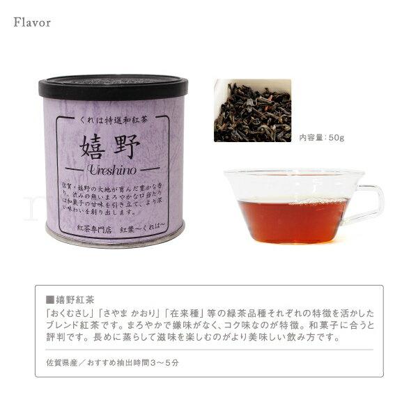 紅葉くれは嬉野紅茶うれしの和紅茶※返品・交換不可