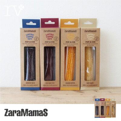 ZaraMamas(ザラママス)コーンをそのまま入れるだけ!簡単おいしい自然派ポップコーン【4種セ...