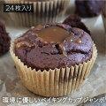 IfYouCare(イフユーケア)/FSC&コンポスタブル認証済ベイキングカップジャンボ(24枚入り)【クラフトカップケーキ型紙オーブン蒸し器ラッピング】