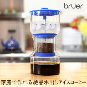 bruer コールドブルーアー 水出しコーヒーメーカー コールドブリュー