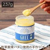 アハラ ラーサ オーガニック ギー 有機精製バター 237ml【Ghee 精製バター 調味オイル ギー バター アーユルヴェーダ バターオイル オーガニック 中鎖脂肪酸 バターコーヒー グラスフェッド オメガ3返品交換不可