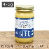 《送料無料》アハラ ラーサ オーガニック ギー 有機精製バター 473ml【精製バター 調味オイル バター バターオイル オーガニック 中鎖脂肪酸 バターコーヒー グラスフェッド オメガ3】返品交換不可