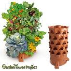 GardenTowerProject(ガーデンタワープロジェクト)/ガーデンタワー【プランター大型スタンド家庭菜園キット農業園芸堆肥エコ有機栽培】