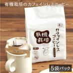 有機栽培カフェインレスコーヒードリップバッグ10袋入り【デカフェオーガニックパックフェアトレード】※返品・交換不可