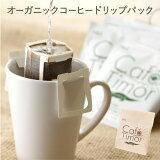 Cafe Timor カフェ・ティモール レギュラーコーヒー ドリップパック 10パック 粉 珈琲 ※返品・交換不可