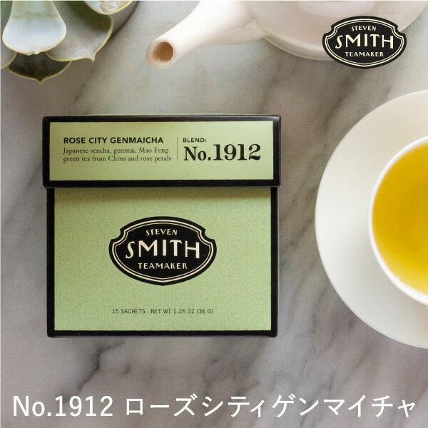 茶葉・ティーバッグ, 日本茶 STEVEN SMITH TEAMAKER NO.1912