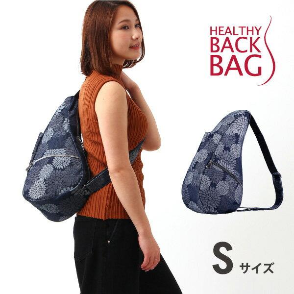 《訳あり難ありアウトレット》ヘルシーバックバッグ HEALTHY BACK BAG フラワーパワー Sサイズ Flower Power S ショルダーバッグ ※返品交換不可
