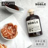 ノーブル NOBLE 02 タヒチアンバニラ&カモミールブロッサム メープルシロップ 450ml 送料無料 ※返品・交換不可