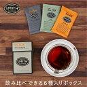 スティーブンスミスティーメーカー STEVEN SMITH TEAMAKER No.6/6 スミス サンプラー(6種アソート)紅茶 ※返品・交換不可
