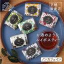 STUDIO HATCH スタジオハッチ オリジナルルイボスティー 6包入《メール便可 6個まで》※返品・交換不可