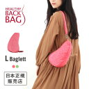《アウトレット品》ヘルシーバックバッグ HEALTHY BACK BAG フィジタル ラージバッグレ