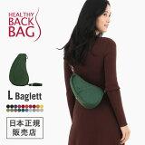 ヘルシーバックバッグ HEALTHY BACK BAG テクスチャードナイロン ラージバッグレット LargeBagletts Textured Nylon《メール便可 1つまで》【_PNT】