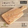 ArteLegno(アルテレニョ)/カッティングボードグランデ32cm【オリーブウッドArteLegno木製パンイタリア製】