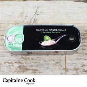 フランス・ブルターニュ発!ほうれん草クリームを絡めたサバのフィレCapitaine Cook(キャプテ...