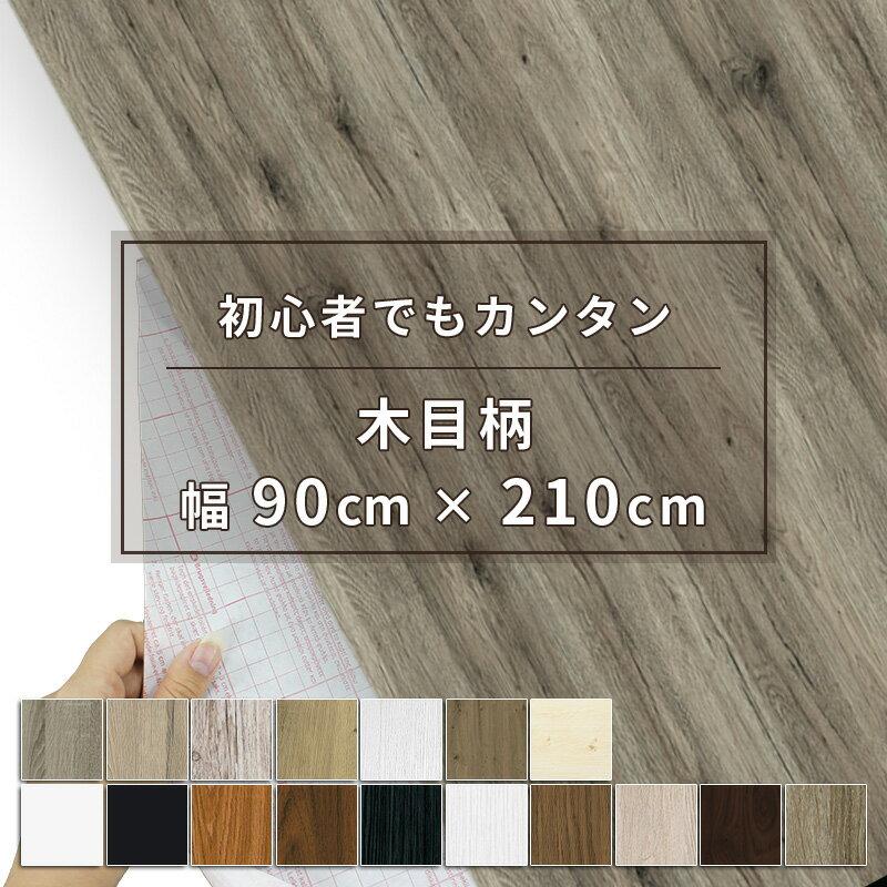 【5/16 1:59までセール中】リメイクシート 木目 白 木目調 シート 粘着シート ドイツ製 d-c-fix 90cm×210cm remake wood grain sheet