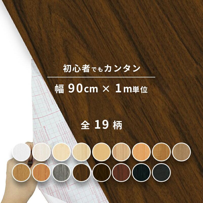 リメイクシート 木目 白 木目調 シート 粘着シート ドイツ製 d-c-fix 90cm×1m単位切り売り remake wood grain sheet