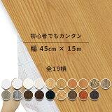 リメイクシート 木目 白 木目調 シート 粘着シート ドイツ製 d-c-fix 45cmx15m remake wood grain sheet