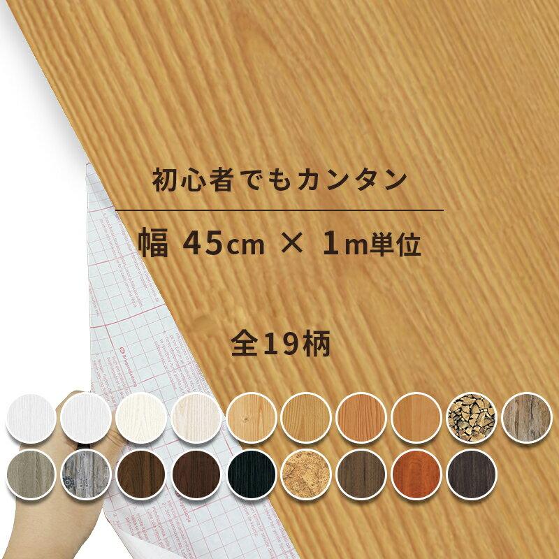リメイクシート 木目 白 木目調 シート 粘着シート ドイツ製 d-c-fix 45cm×1m単位切り売り remake wood grain sheet
