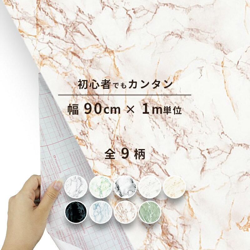 リメイクシート 大理石 シート 粘着シート ドイツ製 d-c-fix 90cm×1m単位切り売り remake marble sheet
