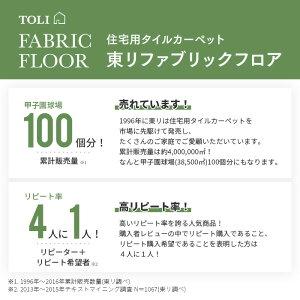 タイルカーペット東リファブリックフロアアタック450ニトコ40cmx40cm【10枚以上1枚単位にて販売】全4色