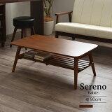ローテーブル リビングテーブル(折り畳み式・棚付き・90cm幅)ホワイト/ブラウン Sereno(セレノ)