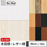 粘着シート ドイツ製 d-c-fix 木目柄 レザー柄 巾90cm × 15m