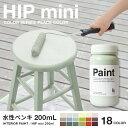 ペンキ Hip mini(ヒップミニ) 200ml(約1平米分) PEACE color18色/全39色 落ち着いたトーン 水性ペンキ 水性塗料 水性 塗料 diy