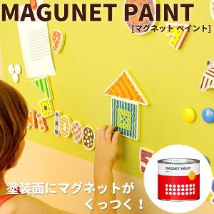 水性ペンキ水性塗料ペンキマグネットペイント磁石黒板塗料水性ペンキ壁【0.5L(約0.7平米分)】カラーワークス