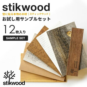 ウッドパネル【お試し用サンプル11種類セット】サンプル天然木アメリカ製Stikwoodスティックウッドお試し木DIY木材板壁板壁に貼れる木